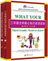 三年级全科核心知识英语读本(套装上下册)