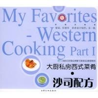 大厨私房西式菜肴:沙司配方