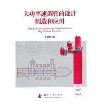 大功率速调管的设计制造和应用丁耀根9787118072129国防工业出版社