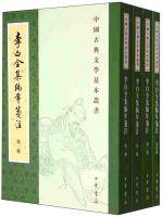 中国古典文学基本丛书:李白全集编年笺注(套装1-4册)