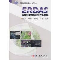 ERDAS遥感数字图像处理实验教程