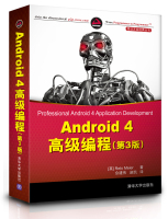 Android4高级编程(第3版)