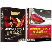 ASP.NETMVC5网站开发之美+ASP.NETMVC5高级编程(第5版)