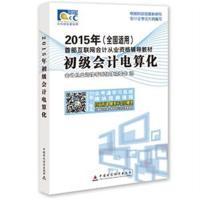 2015年-初级会计电算化-(全国适用)-首部互联网会
