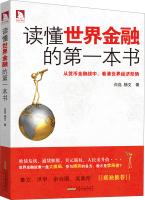 读懂世界金融的第一本书