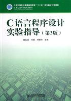 C语言程序设计实验指导(第3版21世纪高等学校规划教材)