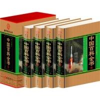 中国百科全书正版精装全套4册(礼盒套装)中学生课外读物青少版及成人版图文珍藏青少年读物