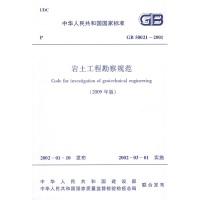 中华人民共和国国家标准:GB50021-2001岩土工程勘察规范(2009年版)