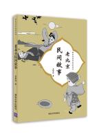 绘出记忆中的老北京:老北京民间故事