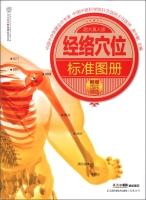 汉竹·健康爱家系列:经络穴位标准图册(超大真人版)(附口袋书)