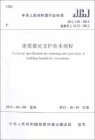 建筑基坑支护技术规程JGJ120-2012中国建筑工业出版社建筑书籍
