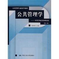公共管理学:一种不同于传统行政学的研究途径(第2版)