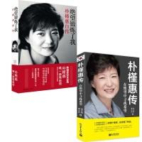朴槿惠传在绝望中寻找希望+绝望锻炼了我朴槿惠自传全套装共2册