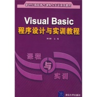 VisualBasic程序设计与实训教程