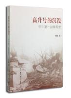 高升号的沉没甲午第一战微观史