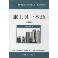 施工员一本通(第2版)本书编委会编建筑书籍