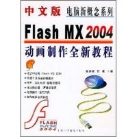 中文版FlashMX2004动画制作全新教程