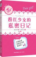 粉红少女的私密日记(青春期女孩必须知道的秘密)