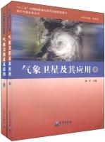 现代气象业务丛书:气象卫星及其应用(套装全2册)