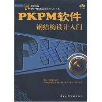 PKPM软件钢结构设计入门