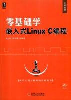 零基础学嵌入式LinuxC编程陈立伟王桐杨蕾计算机与互联网书籍