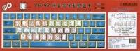8698版五笔字型键盘卡五笔教学研究组计算机与互联网书籍