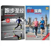 跑步圣经—全面的跑步训练计划书+乐跑宝典:跑步完全手册2本书9787530475218