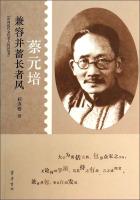 中国近代文化名人传记丛书·兼容并蓄长者风:蔡元培