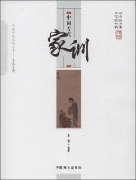 中国传统民俗文化·文化系列:中国古代家训