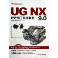UGNX9.0数控加工实例精解(附光盘UG软件应用认证指导用书)北京兆迪科技有限公司正