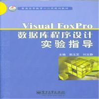 ViusalFoxPro数据库程序设计实验指导
