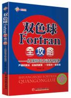 双色球Fortran全攻略:红球组号方法及程序