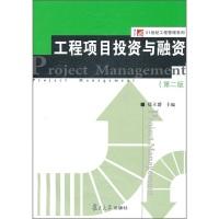 复旦博学·21世纪工程管理系列·工程项目投资与融资(第2版)