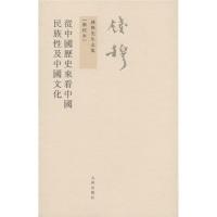 钱穆先生全集:从中国历史来看中国民族性及中国文化(新校本)