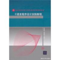 21世纪高等学校计算机教育实用规划教材:C语言程序设计实践教程