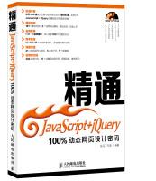 精通JavaScript+jQuery:100%动态网页设计密码(附光盘)