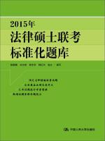 2015年法律硕士联考标准化题库