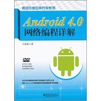 Android4.0网络编程详解(附DVD光盘2张)