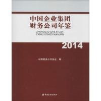 2014中国企业集团财务公司年鉴中国财务公司协会编经济书籍