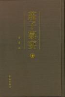 庄子纂要(套装全8册,竖排)