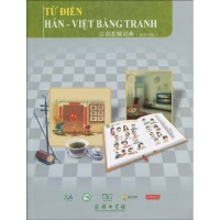 汉语图解词典(越南语版)