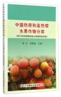 中国热带和亚热带水果作物分类(用于农药管理和最大残留限量制定)