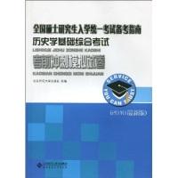 全国硕士研究生入学统一考试备考指南:历史学基础综合考试考前冲刺模拟试卷(2010最新版)