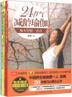 写给简约女人的时尚生活书(套装共6册)