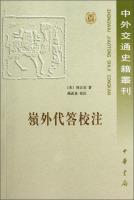 中外交通史籍丛刊:岭外代答校注