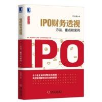 IPO财务透视:方法、重点和案例叶金福