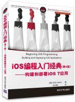 iOS编程入门经典——构建和部署iOS7应用(第4版)