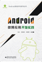 Android微博应用开发实践