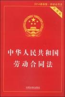 中华人民共和国劳动合同法(实用版2014最新版)