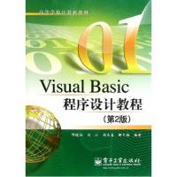 VisualBasic程序设计教程(第2版高等学校计算机教材)邢晓怡//刘江//胡庆春